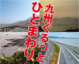 九州ぐるっとひとまわり